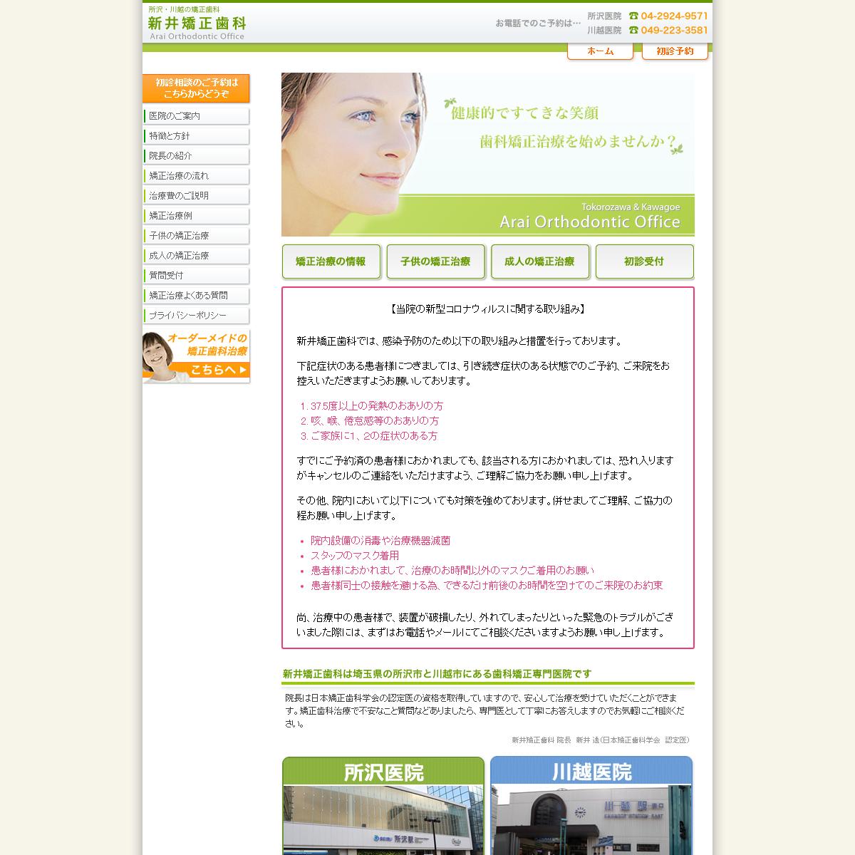 新井矯正歯科所沢医院_HPキャプチャ