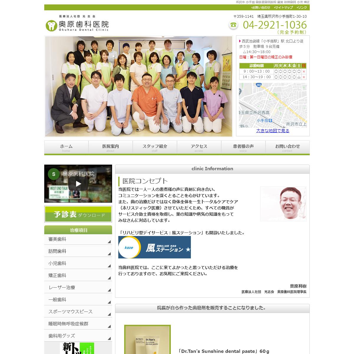 奥原歯科医院_HPキャプチャ
