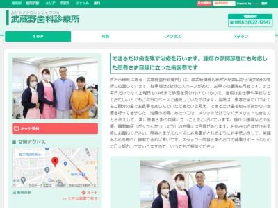 武蔵野歯科診療所_HPキャプチャ