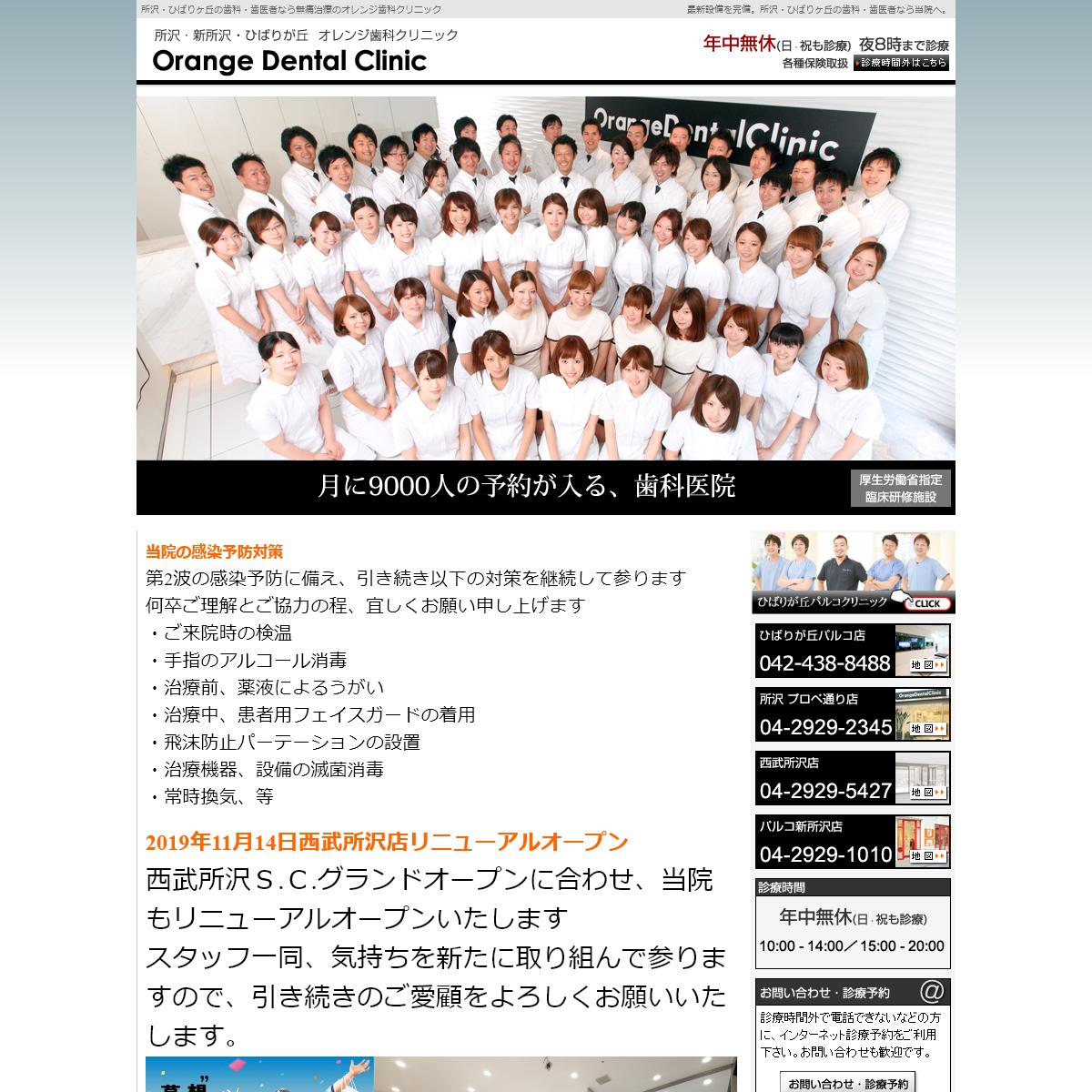 オレンジ歯科クリニック_HPキャプチャ