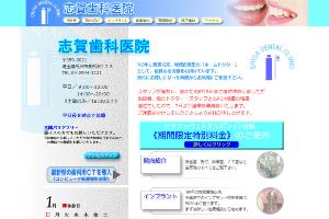 志賀歯科医院_HPキャプチャ